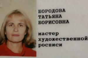 Татьяна Бородова